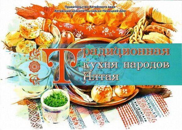 Кухня Алтая обложка