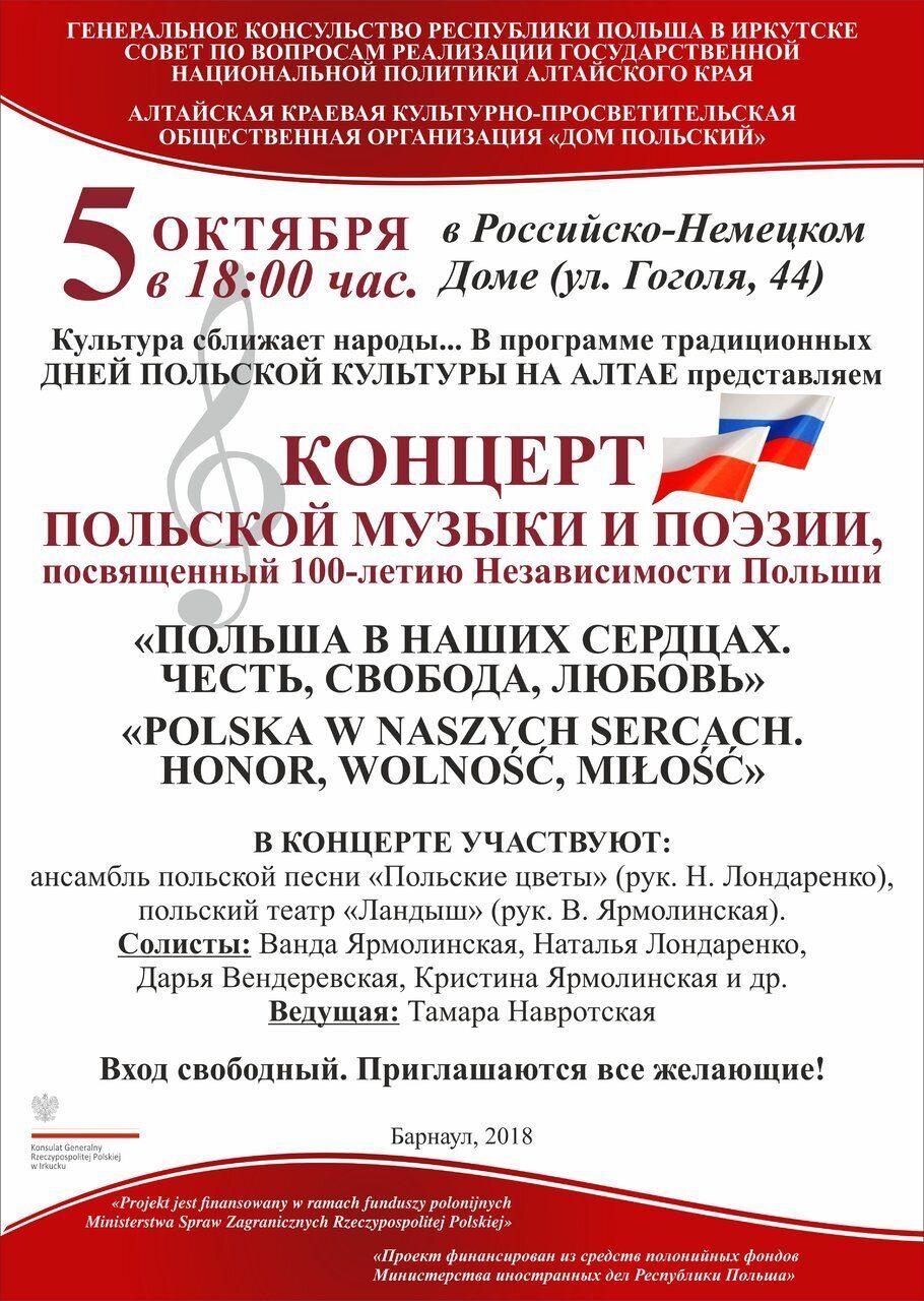 Афиша Ванда Концерт 5 октября